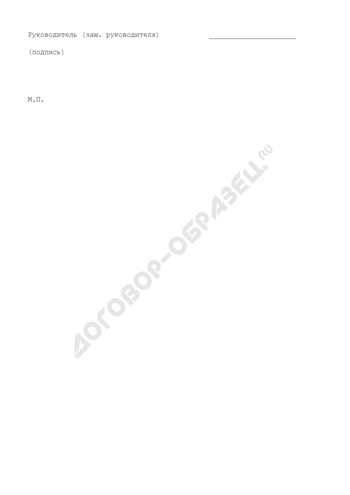 Карточка на допуск по третьей форме. Форма N 8. Страница 3