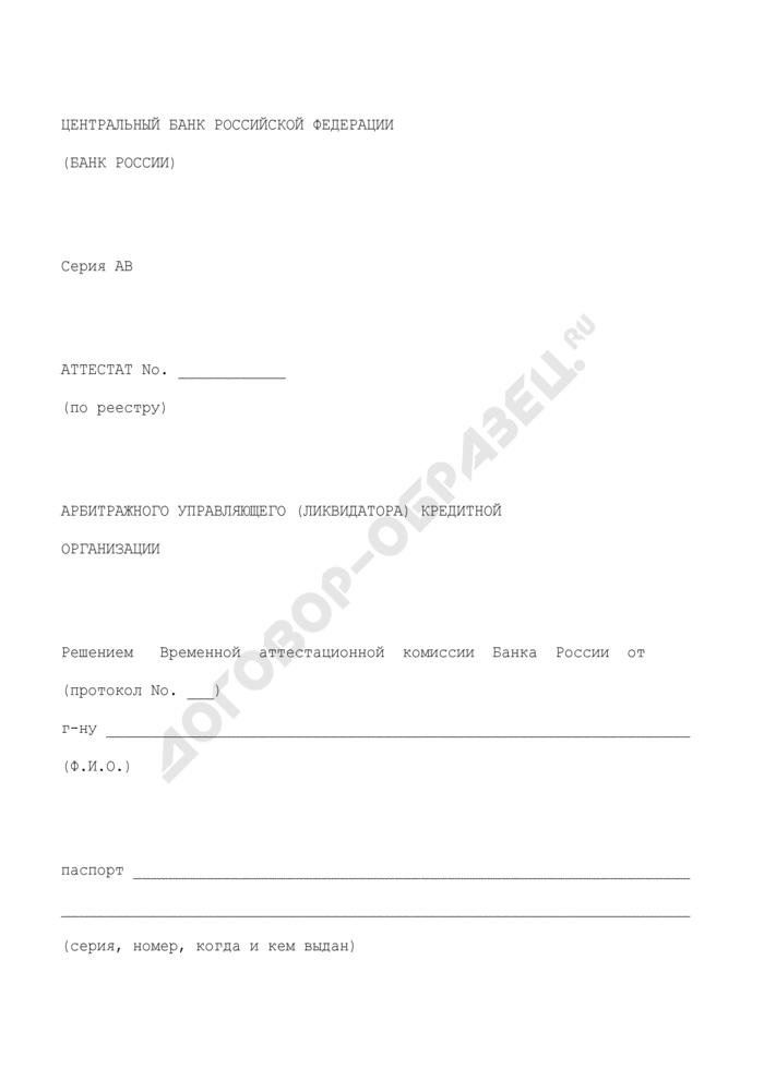 Аттестат арбитражного управляющего (ликвидатора) кредитной организации. Страница 1