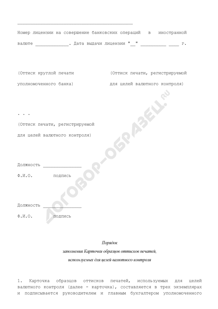 Карточка образцов оттисков печатей, используемых для целей валютного контроля. Страница 2