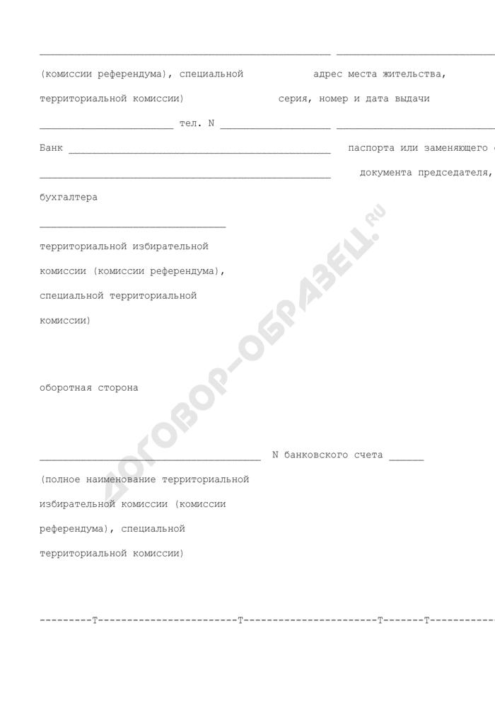 Карточка образцов подписей и оттиска печати территориальной избирательной комиссии (комиссии референдума), специальной избирательной комиссии (образец). Страница 2