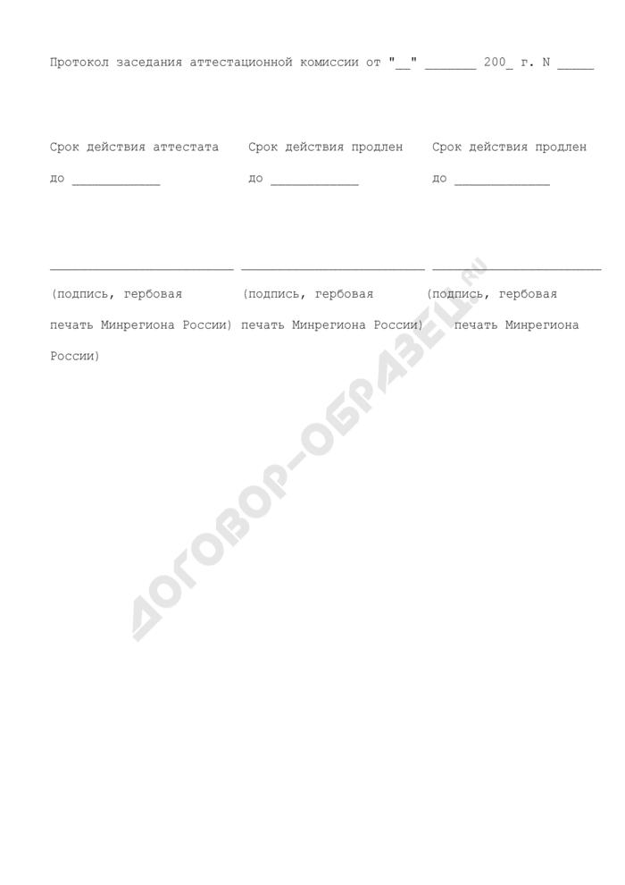 Аттестат государственного эксперта в области государственной экспертизы проектной документации и результатов инженерных изысканий. Страница 2