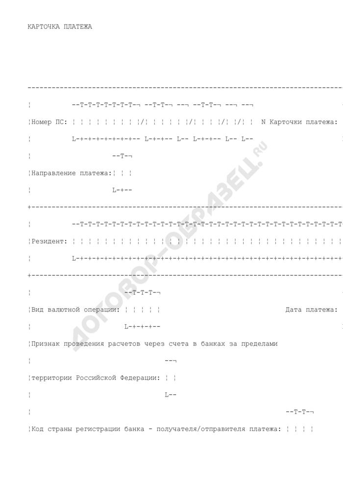 Карточка платежа (КПЛ), содержащий сведения о платежах в иностранной валюте или в валюте Российской Федерации в счет обязательств по внешнеторговому договору (контракту). Страница 1