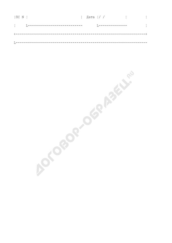 Карточка подтверждающих документов (КПД), подтверждающих поступления экспортной выручки или ввоза товаров при импорте. Страница 2