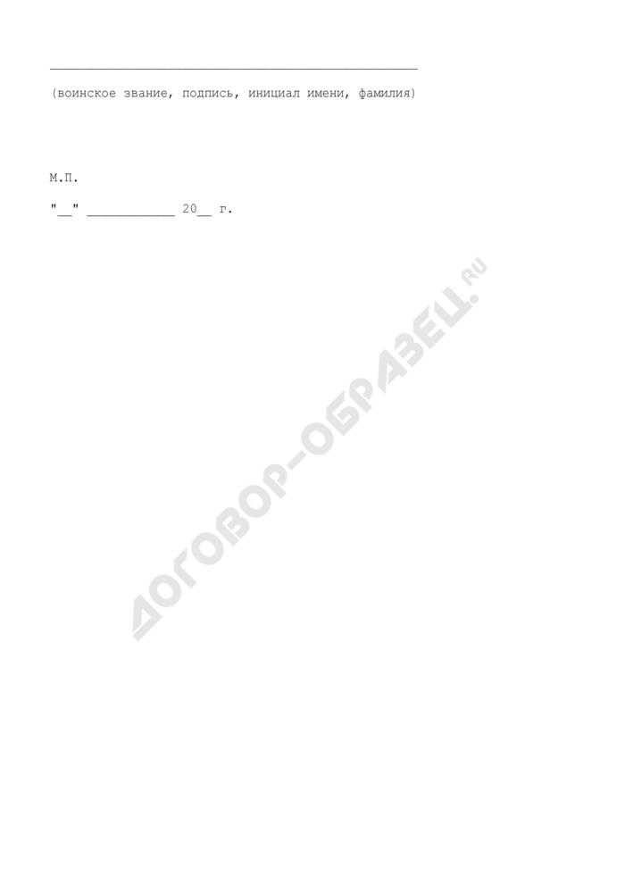 Карточка пономерного учета прапорщиков (мичманов) вооруженных сил РФ. Страница 2