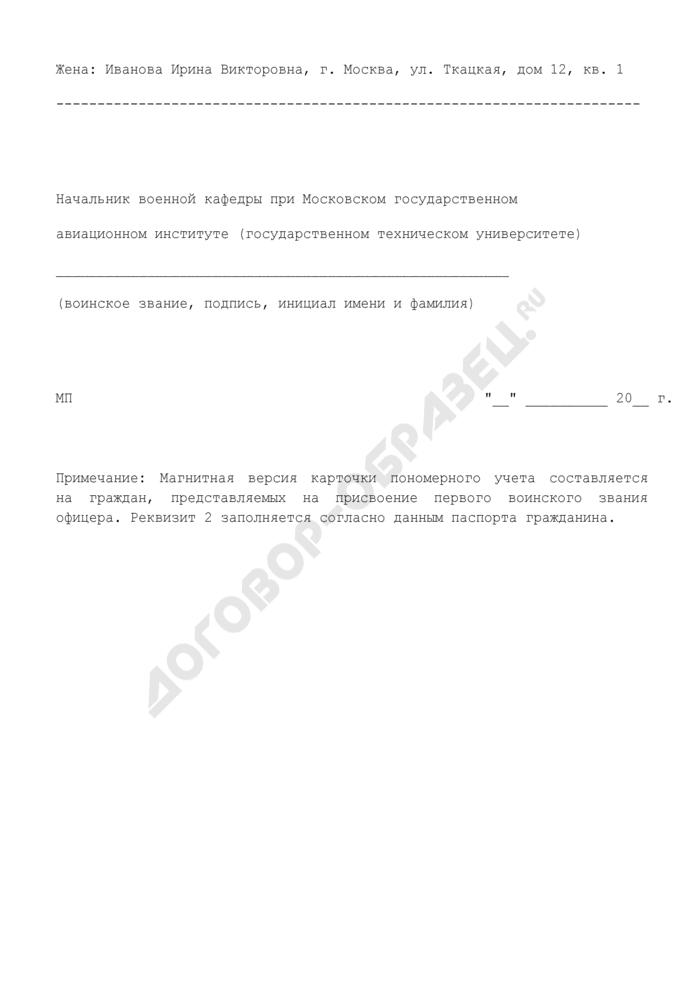 Карточка пономерного учета офицерского состава (образец). Страница 2