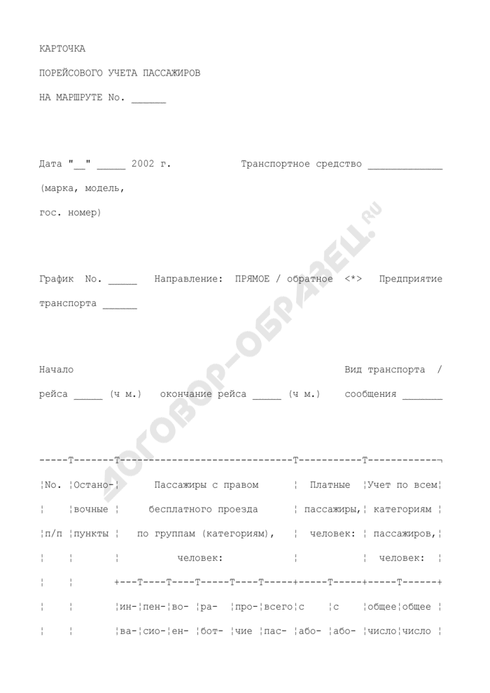 Карточка порейсового учета пассажиров на маршруте. Страница 1