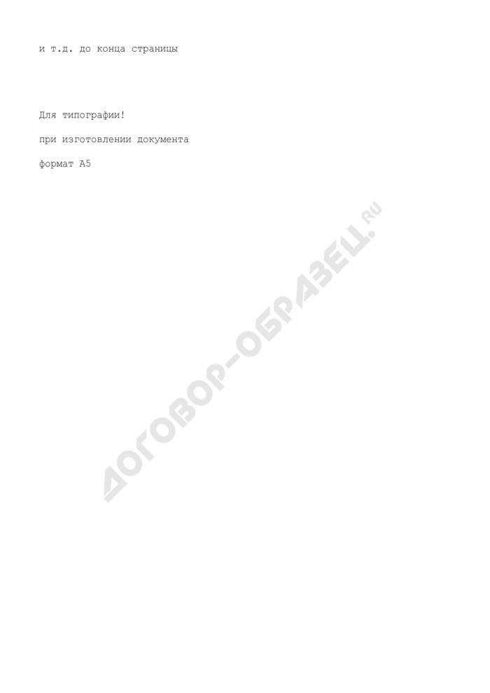 Карточка предварительной записи на прием к врачу. Форма N 040/у. Страница 2