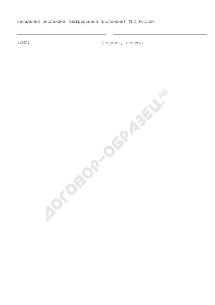 Карточка регистрации контрольно-кассовой техники. Страница 2