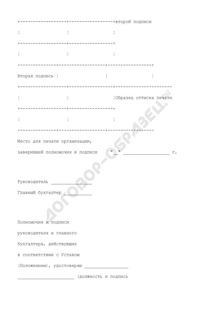 Карточка с образцами подписей и оттиска печати для учета операций по исполнению расходов бюджета Московской области. Страница 3