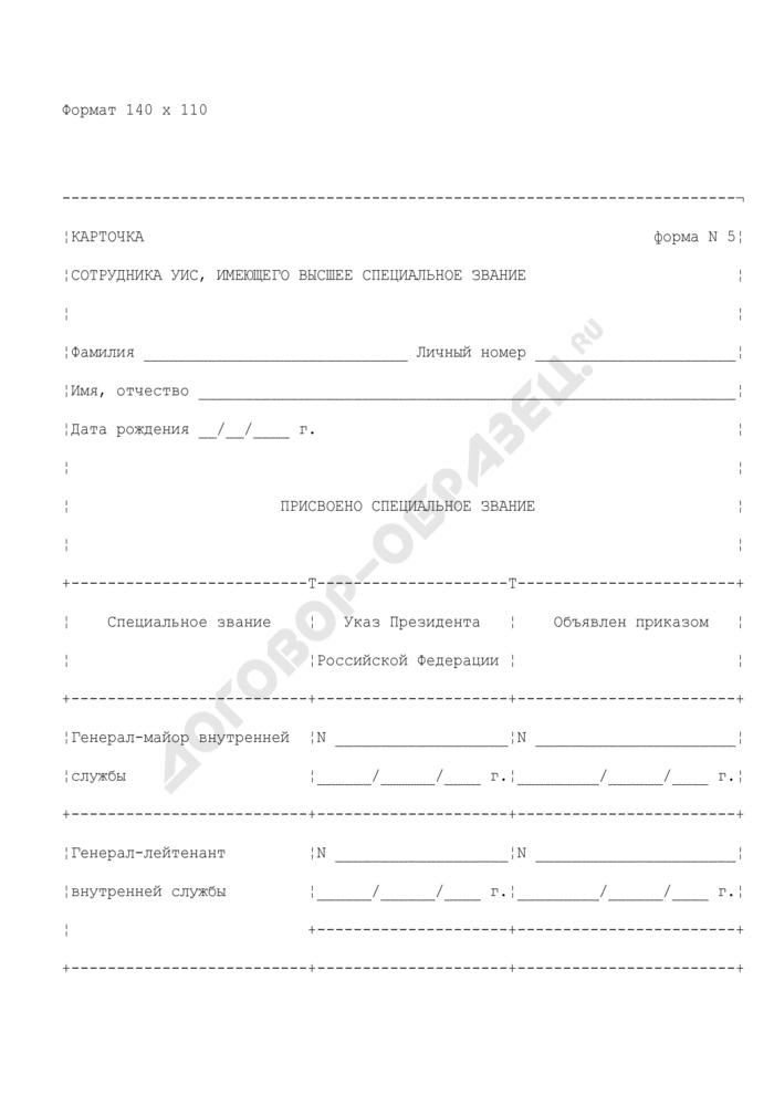 Карточка сотрудника уголовно-исполнительной системы, имеющего высшее специальное звание. Форма N 5. Страница 1