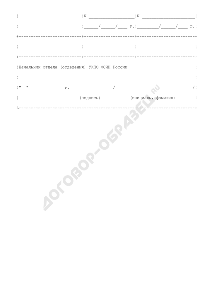 Карточка сотрудника уголовно-исполнительной системы, имеющего высшее специальное звание. Форма N 5. Страница 3
