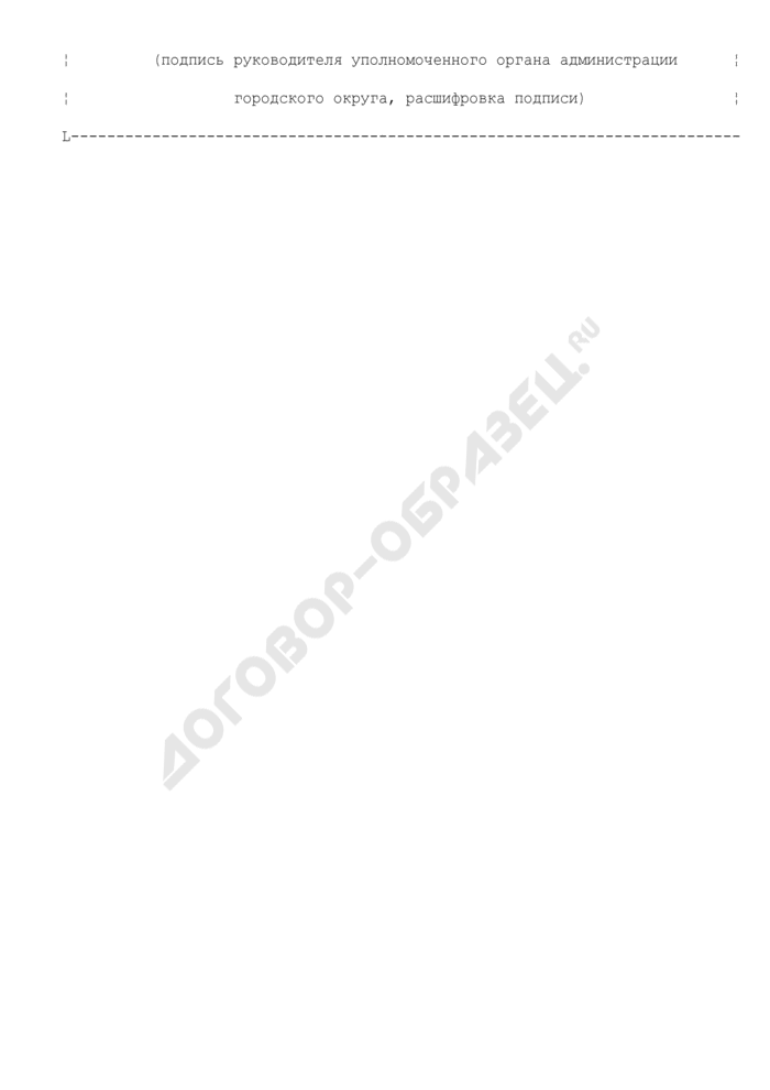 Карточка такси на осуществление перевозок пассажиров и багажа легковыми такси в городе Железнодорожном Московской области. Страница 2