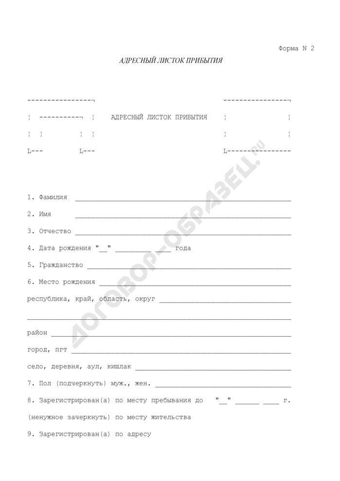 Адресный листок прибытия граждан при регистрации в Федеральной миграционной службе. Форма N 2. Страница 1