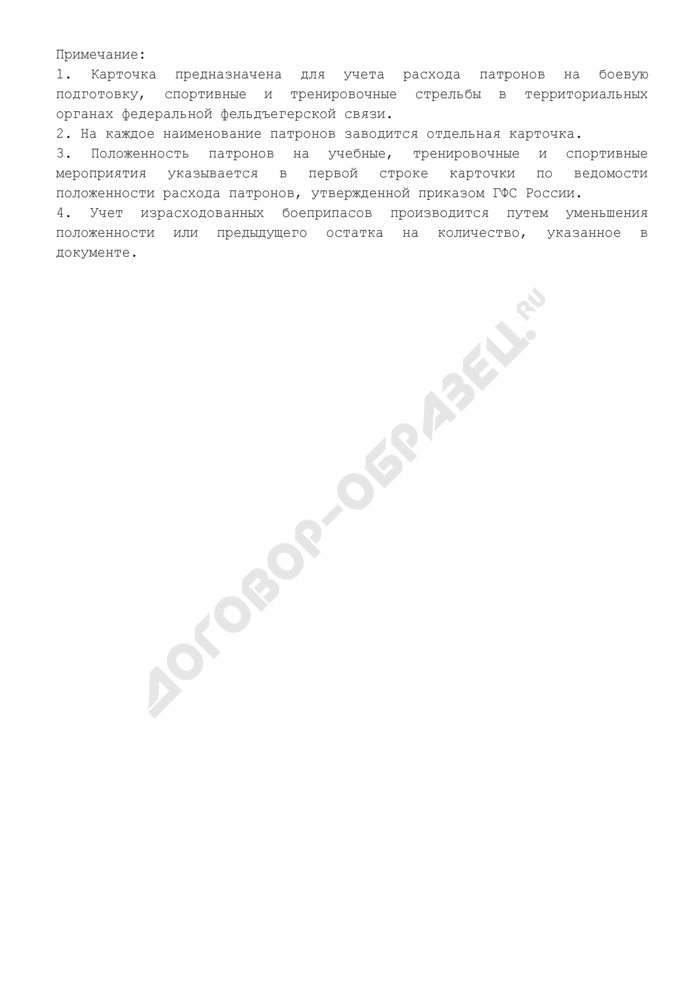 Карточка учета положенности и расхода патронов. Форма N 14. Страница 2
