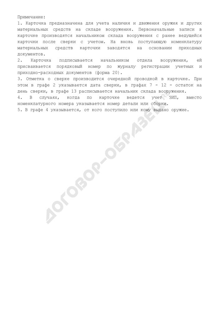 Карточка учета наличия и движения оружия на складе вооружения. Форма N 27. Страница 2
