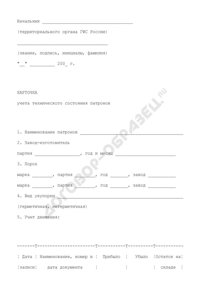 Карточка учета технического состояния патронов. Форма N 13. Страница 1