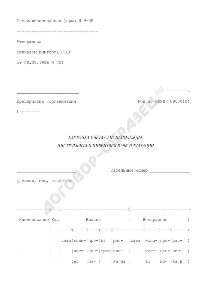 Карточка учета санспецодежды, инструмента и инвентаря в эксплуатации. Специализированная форма N 9-ОН. Страница 1
