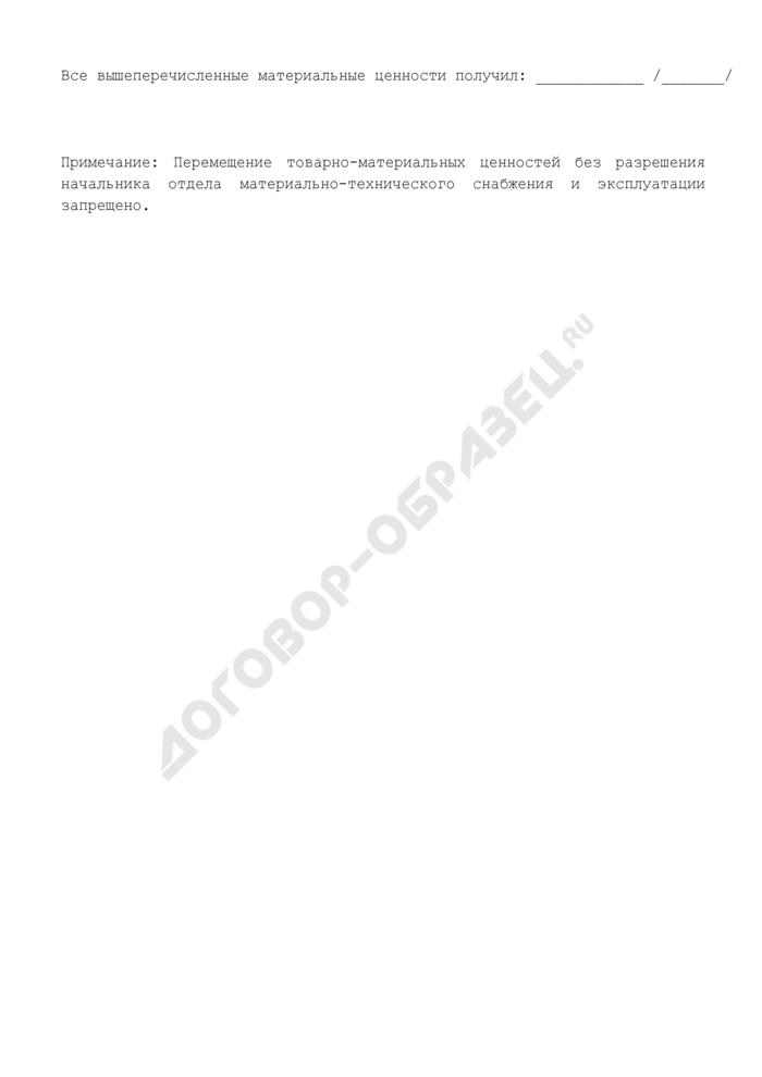 Карточка учета товарно-материальных ценностей в Федеральном агентстве по обустройству государственной границы Российской Федерации. Страница 2