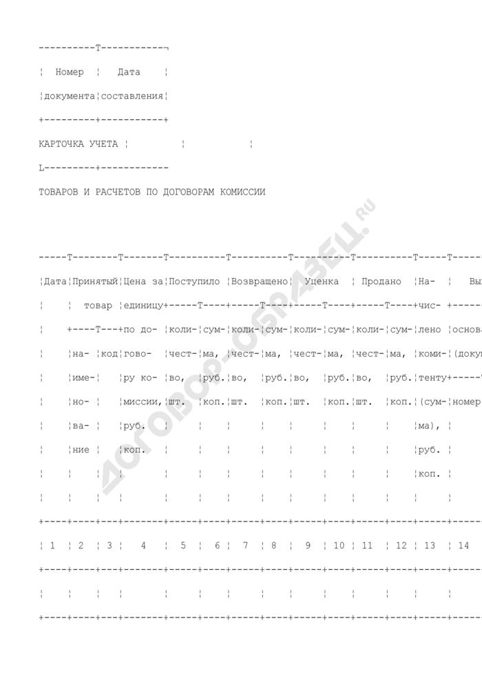 Карточка учета товаров и расчетов по договорам комиссии. Унифицированная форма N КОМИС-6. Страница 2