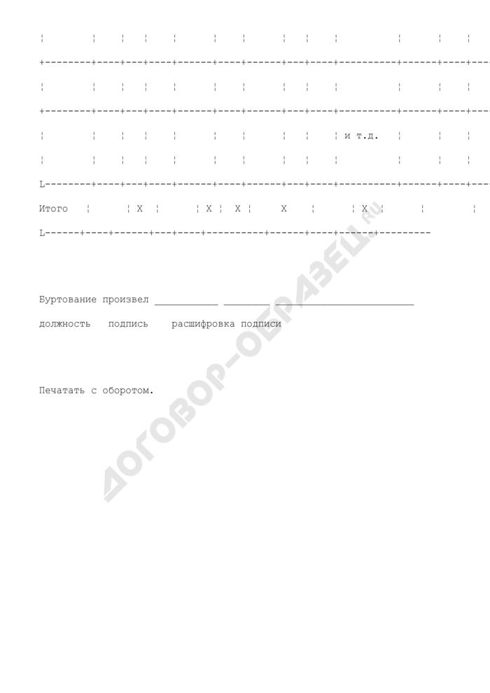 Карточка учета овощей и картофеля в буртах (траншеях, овощехранилищах). Унифицированная форма N МХ-16. Страница 3