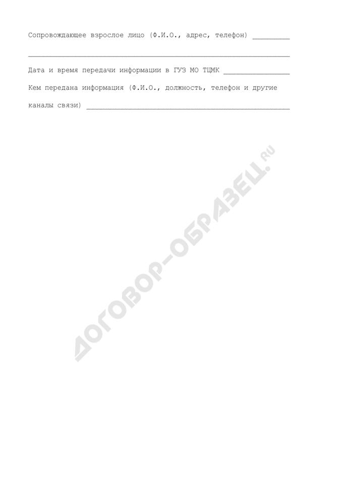 Карточка учета детей, пострадавших в ДТП на территории Московской области. Страница 3