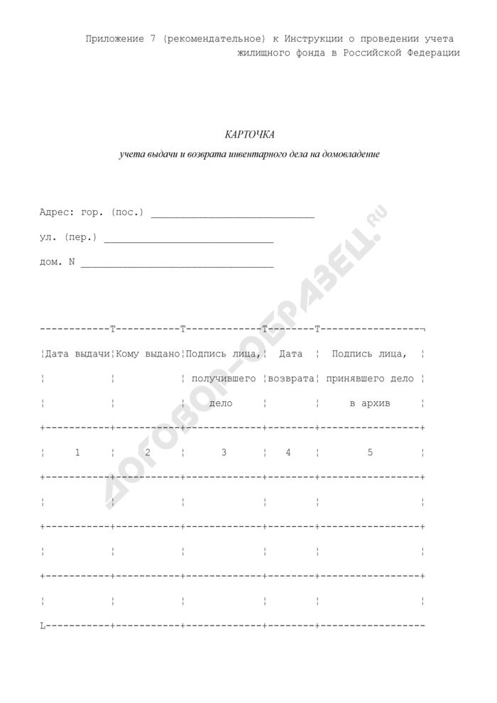 Карточка учета выдачи и возврата инвентарного дела на домовладение. Страница 1
