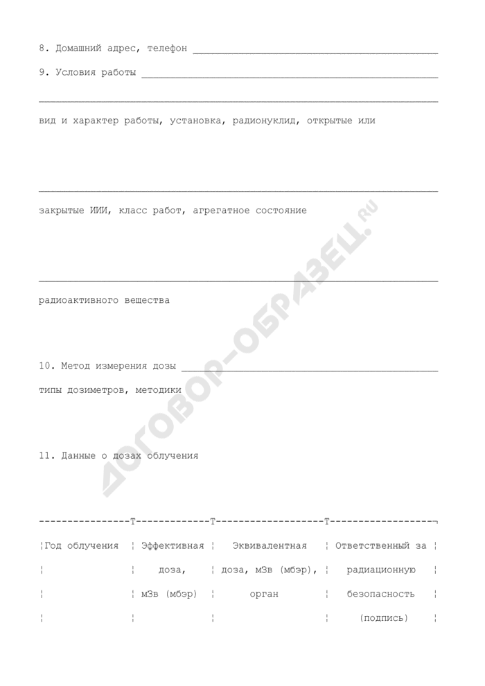 Карточка учета индивидуальных эффективных и эквивалентных доз облучения лиц, работающих с техногенными источниками ионизирующего излучения (ИИИ). Страница 2