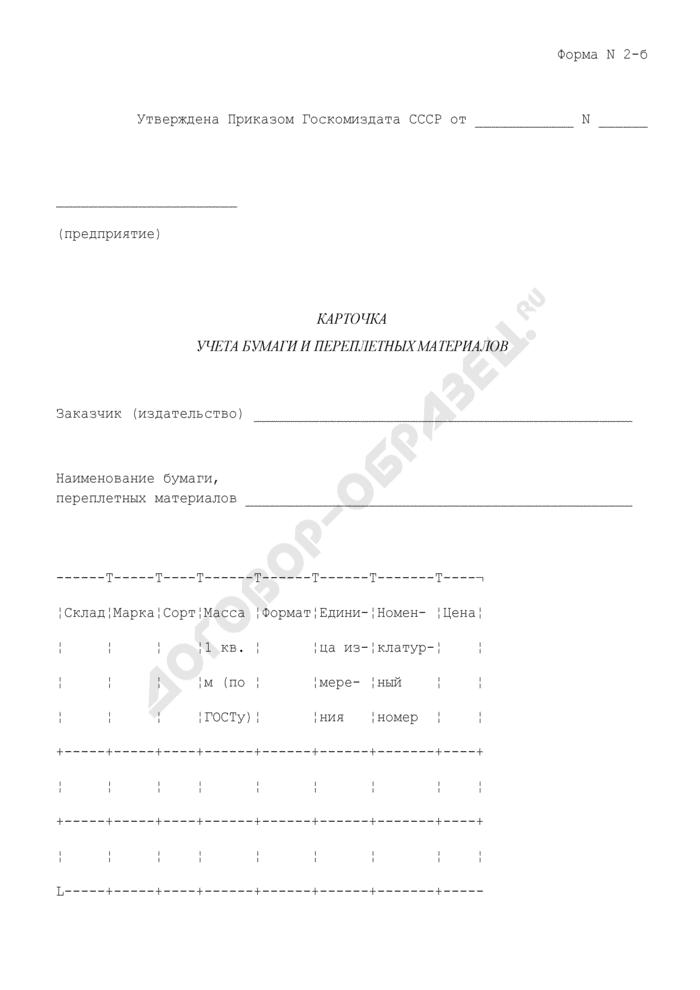 Карточка учета бумаги и переплетных материалов. Форма N 2-б. Страница 1