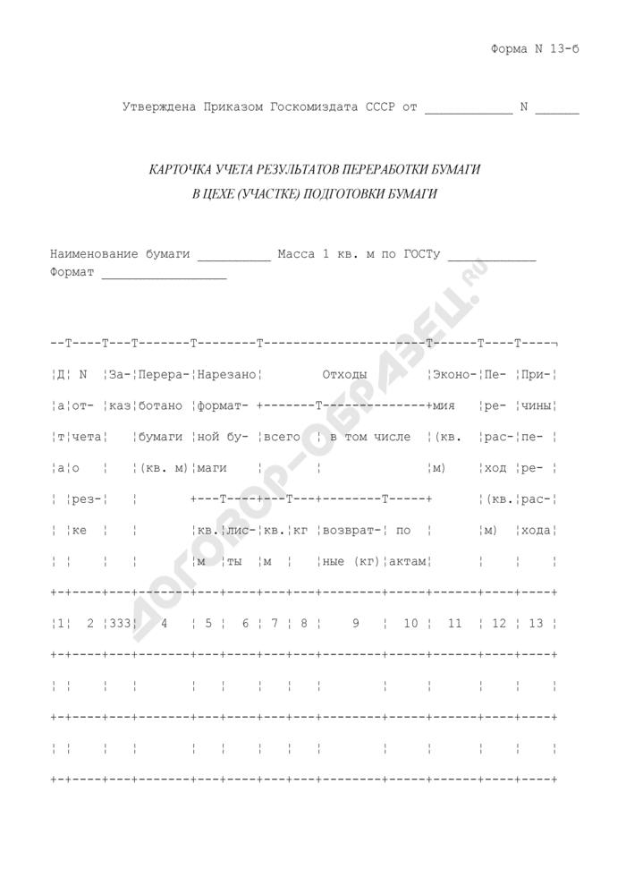 Карточка учета результатов переработки бумаги в цехе (участке) подготовки бумаги. Форма N 13-б. Страница 1