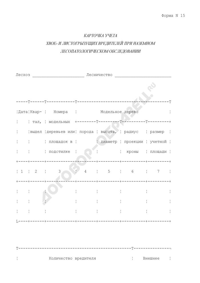 Карточка учета хвое- и листогрызущих вредителей при наземном лесопатологическом обследовании. Форма N 15. Страница 1