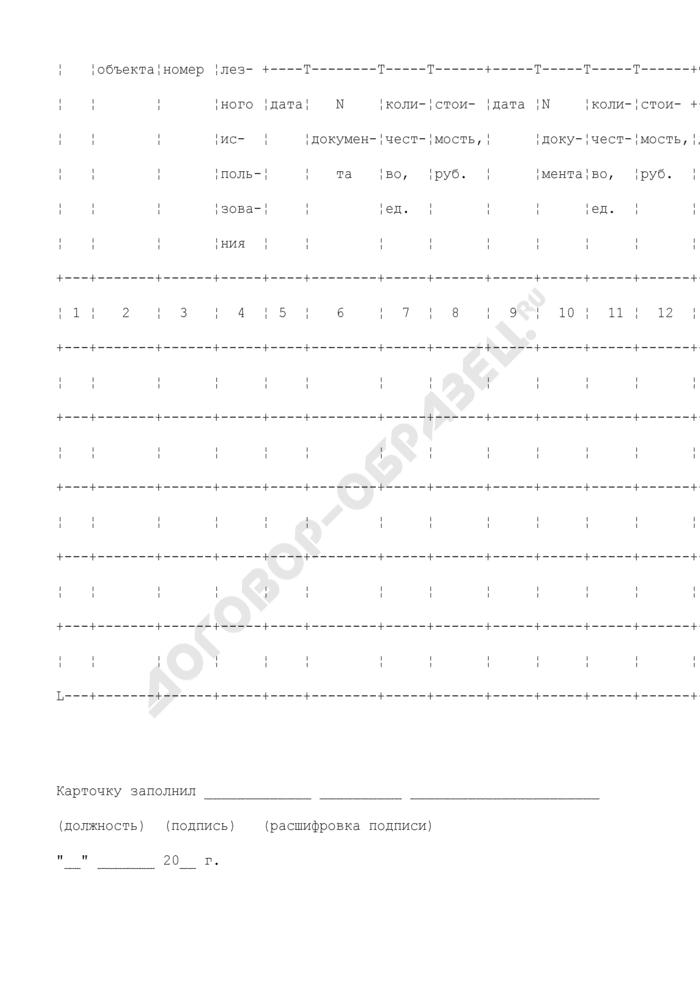 Карточка учета инвентаря и хозяйственных принадлежностей. Форма N 423-АПК. Страница 2