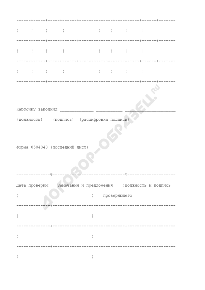 Карточка учета материальных ценностей для ведения бюджетного учета для органов государственной власти Российской Федерации, федеральных государственных учреждений. Страница 3