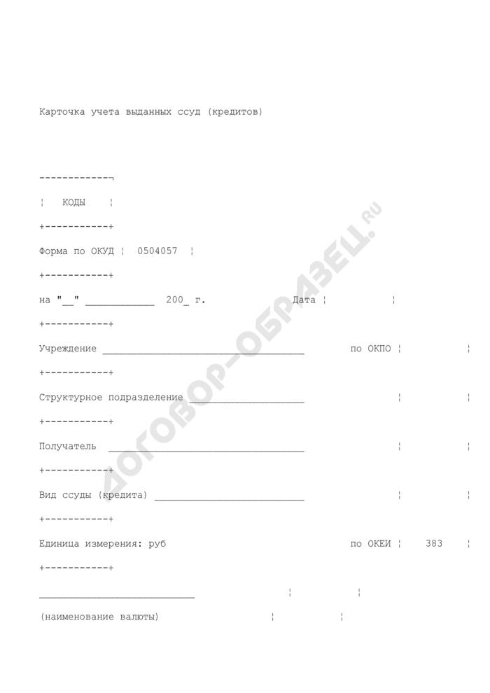 Карточка учета выданных ссуд (кредитов) для ведения бюджетного учета органами государственной власти Российской Федерации, федеральными государственными учреждениями. Страница 1