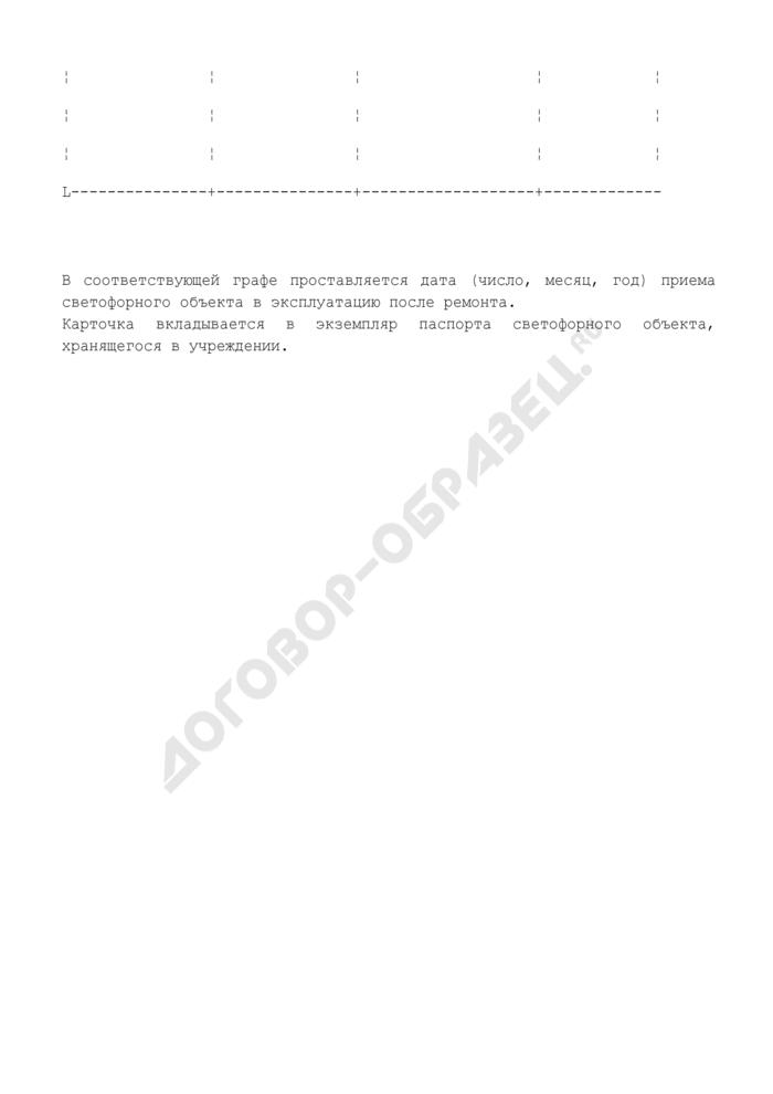 Карточка учета ремонтов светофорного объекта. Страница 2