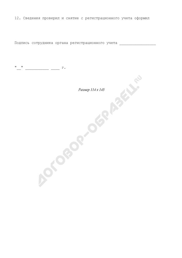 Адресный листок убытия граждан при регистрации. Форма N 7. Страница 3