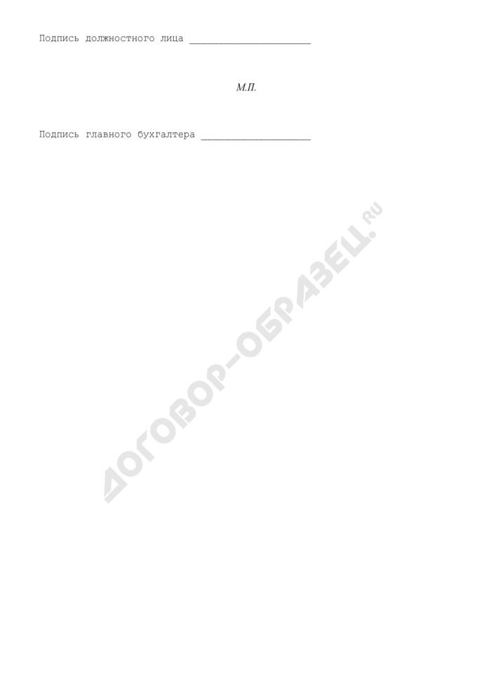 Карточка учета основных сведений о клиенте. Страница 3
