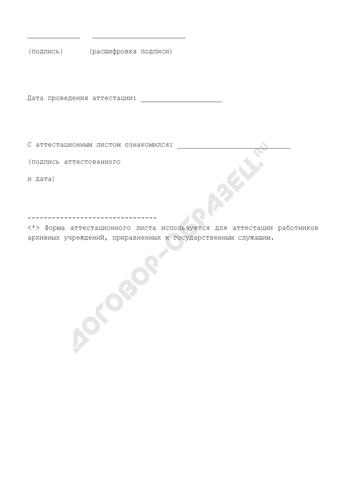 Аттестационный лист работника. Страница 3