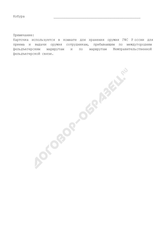 Карточка-заместитель, выдаваемая сотрудникам о временном хранении оружия в комнате для хранения оружия. Страница 2