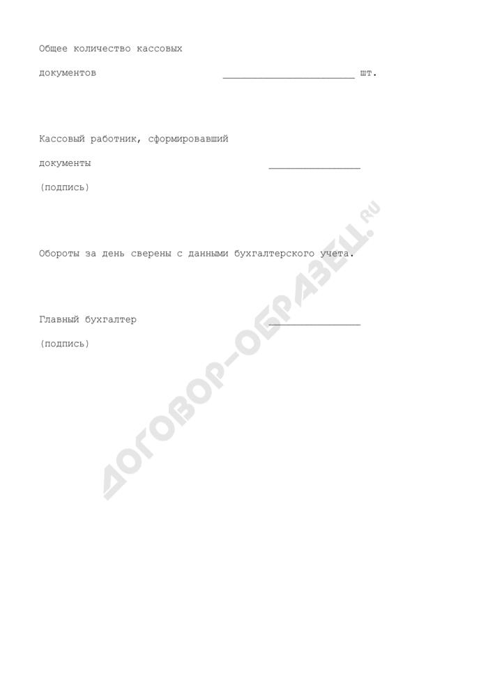 Кассовые документы дня. Страница 2