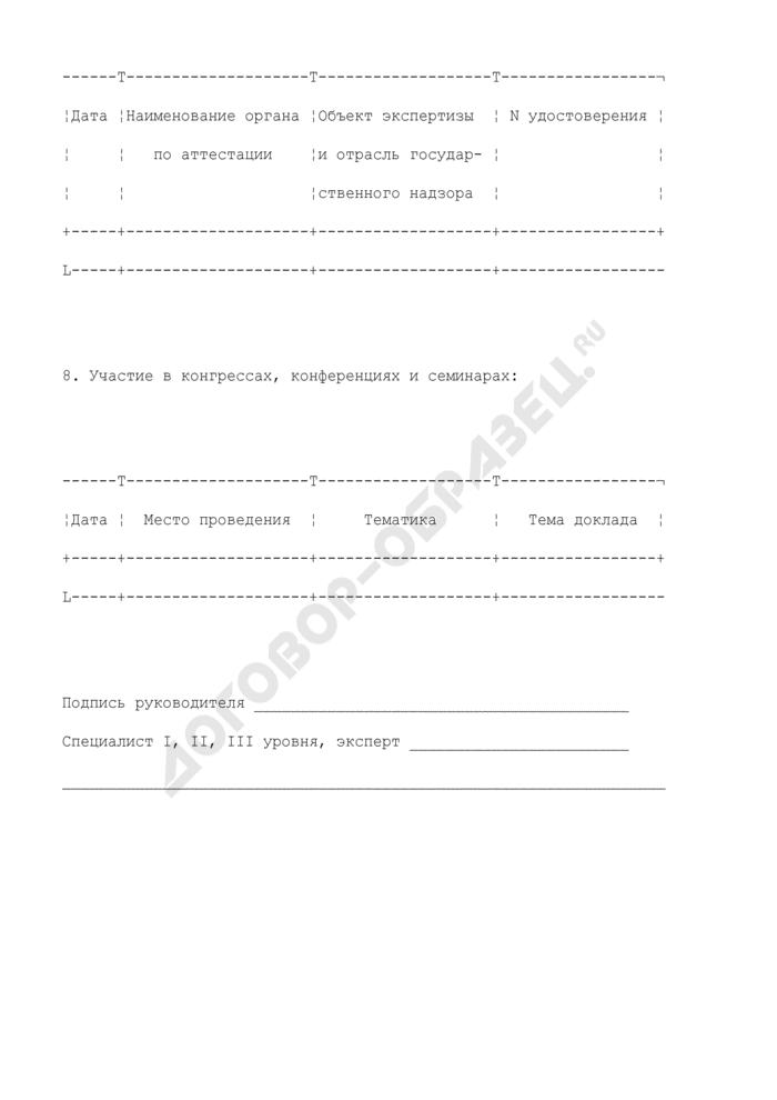 Квалификационная карточка эксперта, осуществляющего экспертизу промышленной безопасности подъемных сооружений. Страница 2