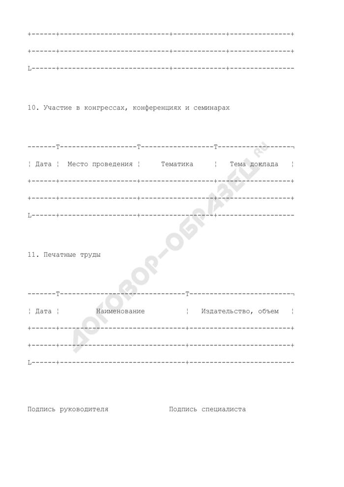 Квалификационная карточка эксперта на объектах, подконтрольных Ростехнадзору. Страница 2