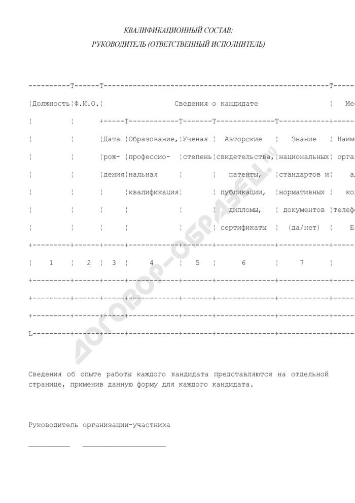 Квалификационный состав руководителей (ответственных исполнителей) - участников конкурса на право заключения государственного контракта на выполнение научно-исследовательских и опытно-конструкторских работ по заказам Федерального дорожного агентства. Страница 1