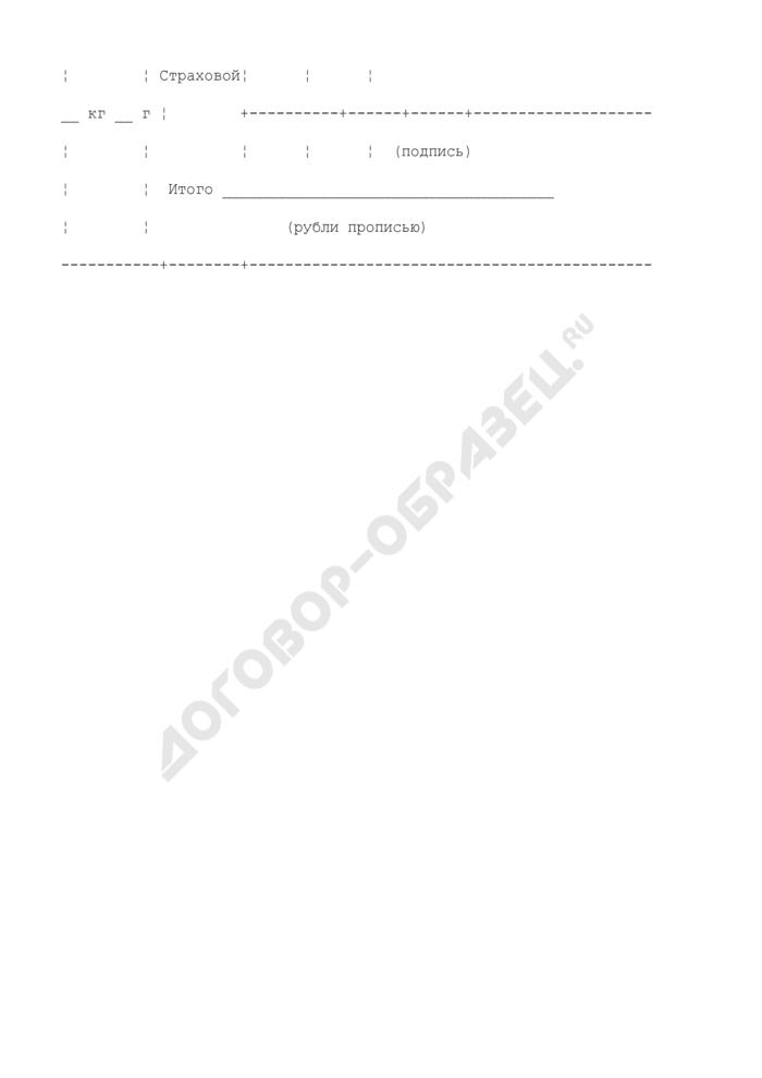 Квитанция в приеме почтового отправления. Форма N 1. Страница 2