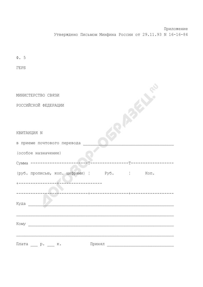 Квитанция в приеме почтового перевода. Форма N 5. Страница 1