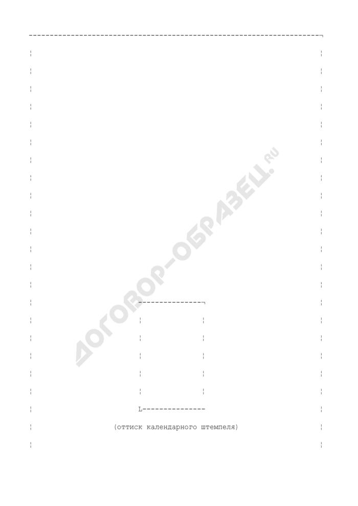 Квитанция в приеме почтового перевода денежных средств. Форма N 5. Страница 3