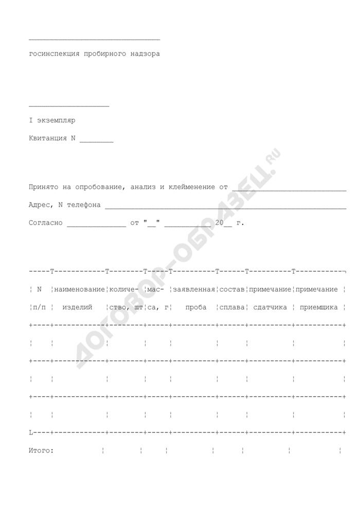 Квитанция госинспекции пробирного надзора о принятии изделий на опробование, анализ и клейменение (I экземпляр). Форма N 2. Страница 1