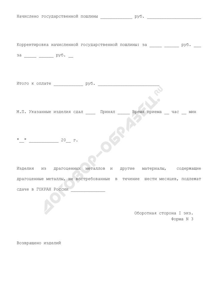 Квитанция госинспекции пробирного надзора о принятии на экспертизу ценностей (I экземпляр). Форма N 3. Страница 2
