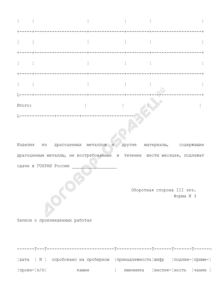 Квитанция госинспекции пробирного надзора о принятии на экспертизу ценностей (III экземпляр). Форма N 3. Страница 2