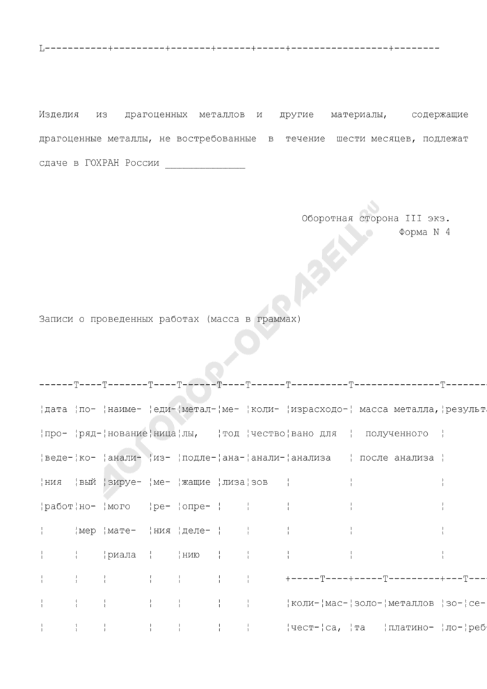Квитанция госинспекции пробирного надзора о принятии материалов на анализ (изготовление реактивов) (III экземпляр). Форма N 4. Страница 2