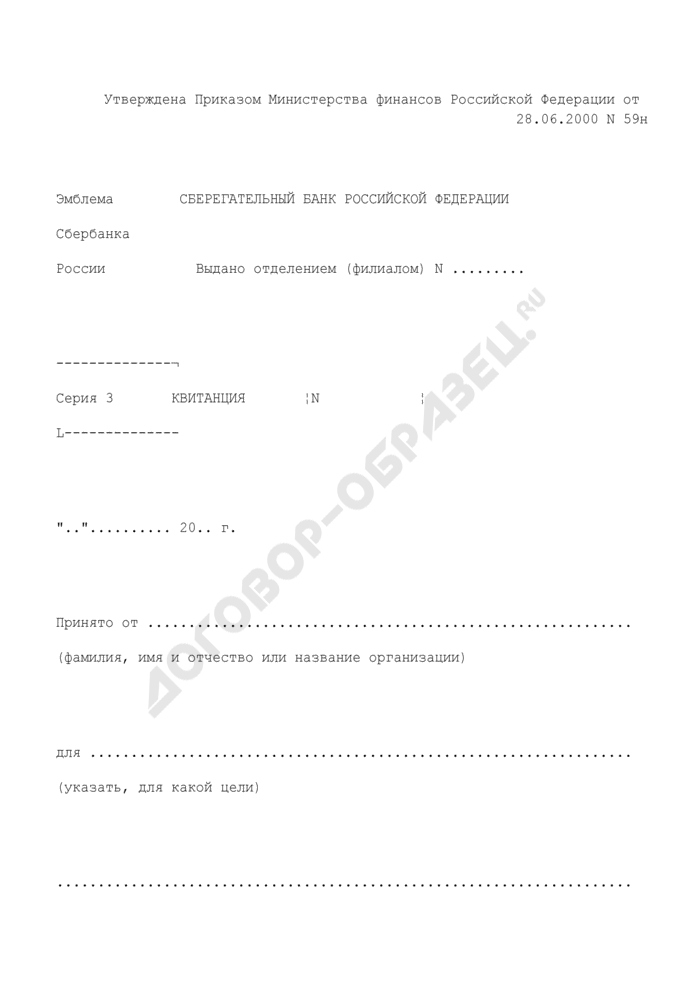 Квитанция для приема денежной наличности от физических лиц в учреждениях Сбербанка. Форма N 31. Страница 1